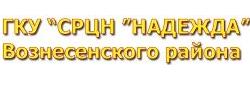 СРЦН Надежда Вознесенского района