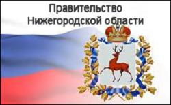 Правительство Нижегородской облсти