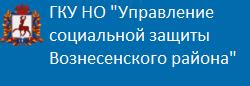 Управление социальной защиты Вознесенского района